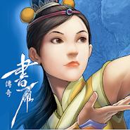 书雁传奇(全集)