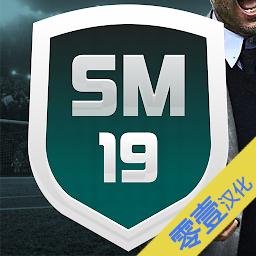 足球经理2019汉化版
