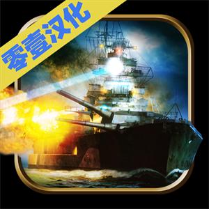 世界海战汉化版